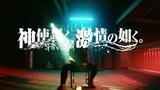 """神使轟く、激情の如く。、本日9/1リリースの""""最神&最狂""""シングル「合法トリップ:ボイルハザード」MV公開!まねきケチャとのツーマン・ライヴも決定!"""
