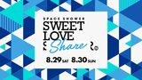 """SWEET LOVE SHOWER""のオンライン・イベント""SWEET LOVE SHARE""、8/29ライヴ・アクト発表!トーク・ゲストに10-FEET、ブルエンらも決定!"