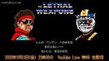 """謎の覆面ユニット""""ザ・リーサルウェポンズ""""、""""ストリートファイターII""""のステージ背景で無観客ライヴ開催!YouTube Liveで無料生配信!"""