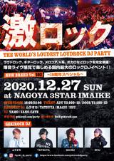 名古屋激ロックDJパーティー@今池3STAR、10月4日(日)公演の延期が決定。振替公演は12月27日(日)に19周年スペシャルとして開催