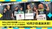 """マキシマム ザ ホルモン、バンド・リズム・ゲーム""""SHOW BY ROCK!! Fes A Live""""追加楽曲で「ROLLING1000豚[KSUKE REMIX]feat.アイナ・ジ・エンド(BiSH)」配信決定!"""