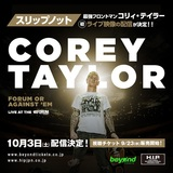 Corey Taylor(SLIPKNOT/STONE SOUR)、10/3に初ライヴ映像配信決定!ソロ楽曲に加えSLIPKNOTのヒット曲も披露!