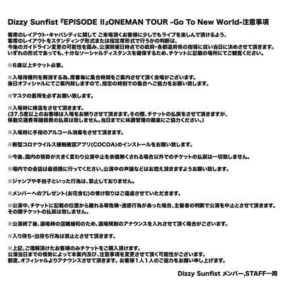 Dizzy_Sunfist_notice.jpg