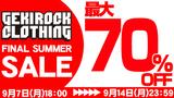 本日23:59迄で、ゲキクロFINAL SUMMER SALE 終了!人気ブランド・アイテムが最大70%OFFの超破格セールついに終了!