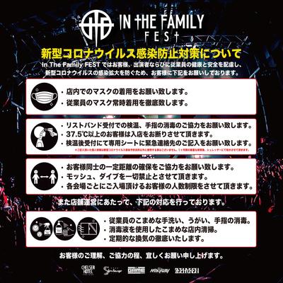 In_The_FamilyFEST_guideline.jpg