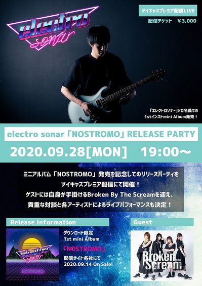 NOSTROMO_release_party_1.jpg