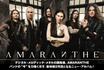 """デジタル・メロディック・メタルの開拓者、AMARANTHEのインタビュー含む特設ページ公開!バンドの""""今""""を力強く示す、新体制2作目となるアルバムを明日9/30日本先行リリース!"""