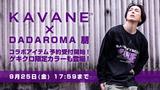DADAROMAのBa.朋とKAVANE Clothingのコラボレーション・アイテムが本日より期間限定予約受付開始!ゲキクロ限定カラーも登場!