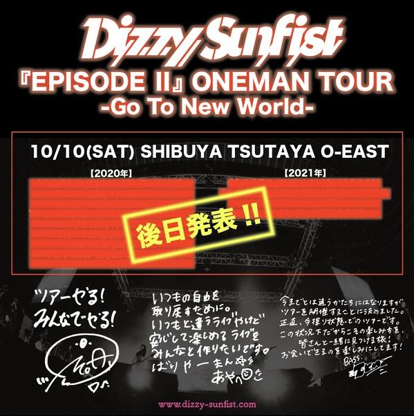 dizzy_sunfist_flyer.jpg