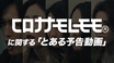 """""""ガチンコ ザ ホルモン""""シーズン2始動!コロナナモレモモ(マキシマム ザ ホルモン2号店)、人気YouTubeシリーズの予告編公開!"""