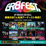 "10-FEET、SiM、ヘイスミ、ベガス、ロットン、SHANKら、それぞれフェスを主催するアーティストたちが大阪に集結!""GR8 FEST. AT OSAKA-JO HALL""開催決定!"