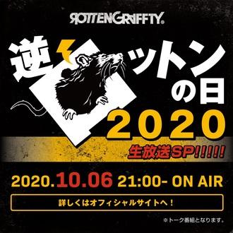 gyakurotten2020.jpg