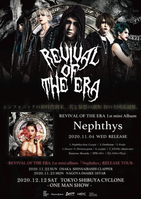 revival_of_the_era_poster.jpg