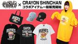 RUDIE'S (ルーディーズ) ×クレヨンしんちゃんコラボアイテムの一般販売開始!Tシャツやプルオーバーパーカー、キャップ等豊富なラインナップで登場!