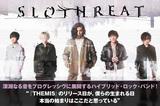 深淵なる音をプログレッシヴに展開するハイブリッド・ロック・バンド、SLOTHREATのインタビュー&動画メッセージ公開!1stにして実にハイクオリティなアルバム『THEMIS』を9/25リリース!