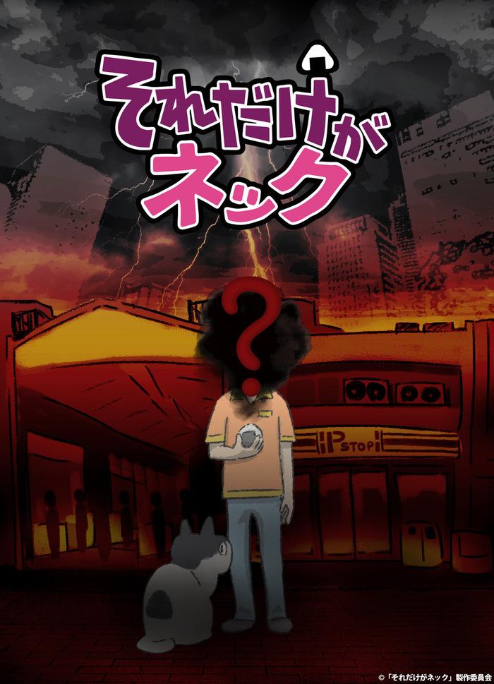 """打首獄門同好会、10月放送開始のオリジナルTVアニメ""""それだけがネック""""主題歌を担当決定!"""