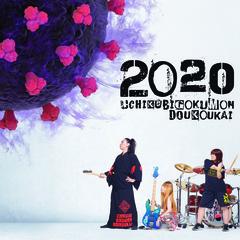 uchikubi_2020_jkt.jpeg