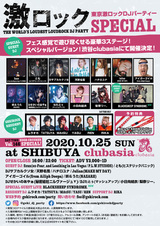 10/25(日)激ロックDJパーティー・スペシャル@渋谷clubasia豪華3ステージのフロア・マップ公開!チケットはソールド・アウト間近!