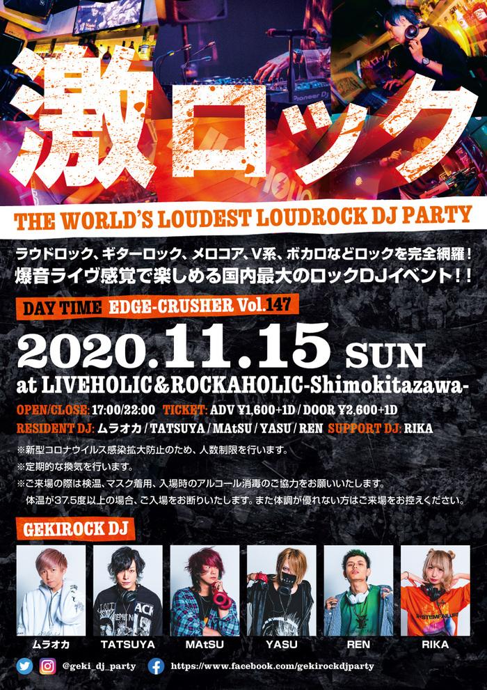 次回 10/25(日)激ロックDJパーティー・スペシャル@渋谷clubasiaソールド・アウト目前! 11/15(日)激ロックDJパーティー@下北沢LIVEHOLIC&ROCKAHOLICにて開催決定! イベント予約HP受付開始!