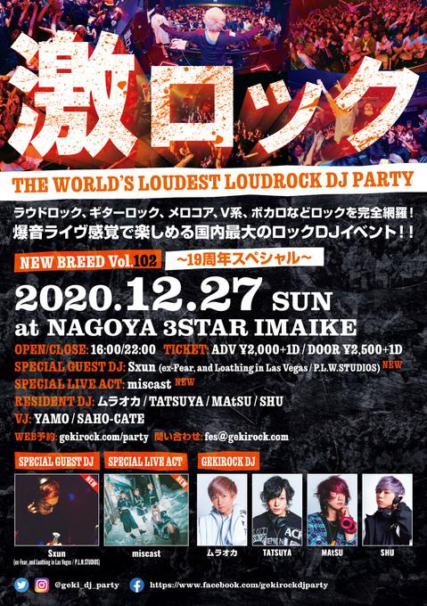 1227_nagoya_guest.jpg