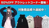 ゲキクロにアウトレットコーナーが新設!渋谷店頭&通販サイトにて対象商品50%OFF!ラインナップは随時更新されるので要チェック!