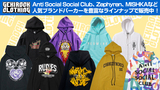 ゲキクロでは、Anti Social Social Club (アンチソーシャルソーシャルクラブ)、Zephyren (ゼファレン)、MISHKA (ミシカ)など、肌寒い時期に大活躍な人気ブランドパーカーを豊富なラインナップで販売中!