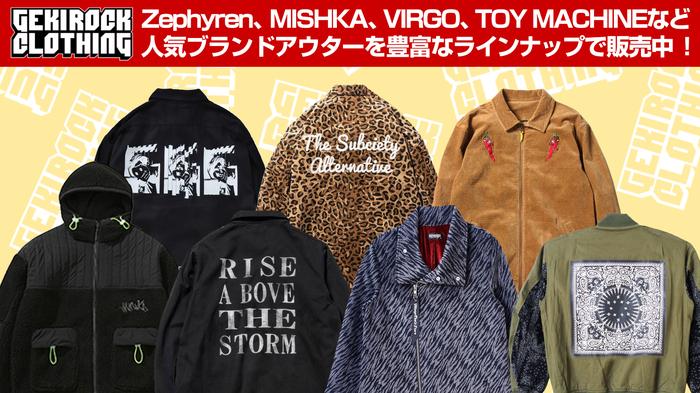 ゲキクロでは、Zephyren (ゼファレン)、MISHKA (ミシカ)、Subciety (サブサエティ)、VIRGO (ヴァルゴ)など、これからの時期に大活躍な人気ブランドジャケットを豊富なラインナップで販売中!