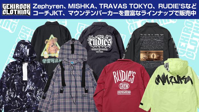 ゲキクロでは、Zephyren (ゼファレン)、MISHKA (ミシカ)、TRAVAS TOKYO (トラヴァストウキョウ)、RUDIE'S (ルーディーズ)など、肌寒い時期の羽織にぴったりな人気ブランドコーチジャケット、マウンテンパーカーを豊富なラインナップで販売中!