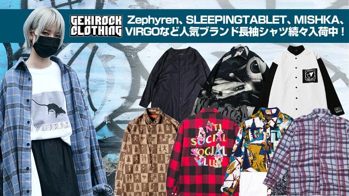 ゲキクロでは、Zephyren (ゼファレン)、SLEEPING TABLET (スリーピングタブレット)、MISHKA (ミシカ)、VIRGO (ヴァルゴ)など、一枚でもレイヤードにも便利な長袖シャツが続々入荷中!