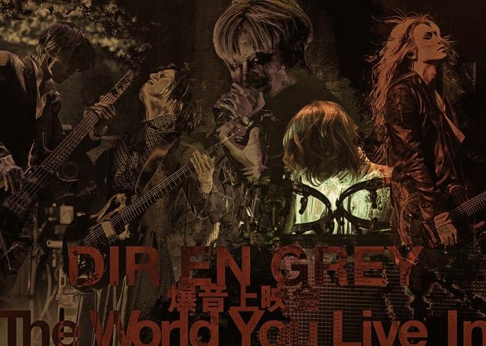 "DIR EN GREY、12月に爆音上映会""The World You Live In""開催!"
