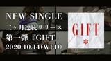 アクメ、2ヶ月連続配信リリース決定!第1弾「GIFT」デジタル・シングルとして10/14リリース!
