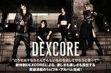 """DEXCOREのインタビュー公開!""""どうせ出すならとんでもないものを出してやろうと思って""""――激しさも美しさも混在する、貫録満載の1stフル・アルバム『[METEMPSYCHOSIS.]』をリリース!"""