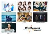 """配信ライヴ・コンテンツ""""Dive/Connect @ Zepp Online""""、第2弾でBLUE ENCOUNTら発表!OP楽曲も公開!"""