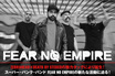ZEBRAHEAD×DEATH BY STEREOの強力タッグによるスーパー・パンク・バンド、FEAR NO EMPIREのインタビュー公開!社会問題を題材に力強いラップとロック・サウンドを展開する1st EPを明日10/28配信リリース!