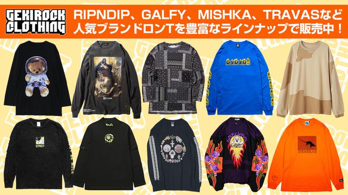 ゲキクロでは、RIPNDIP (リップンディップ)、GALFY (ガルフィー)、MISHKA (ミシカ)、TRAVAS TOKYO (トラヴァストウキョウ)など、季節の変わり目に大活躍な人気ブランドロンTを豊富なラインナップで販売中!