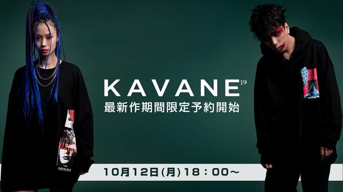 """KAVANE Clothingの最新作が期間限定予約受付開始!ブランドのアイコンである薔薇はもちろん、今作は""""VISION""""をテーマにストリート感溢れるグラフィカルなアイテムがラインナップ!"""