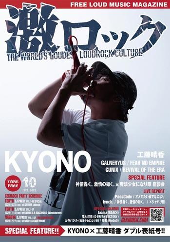 kyono_cover.jpg