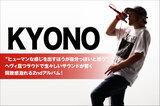 KYONOのインタビュー&動画メッセージ公開!Kj(Dragon Ash)、TAKUMA(10-FEET)との初コラボ曲やJESSE(RIZE/The BONEZ)と共演したライヴ映像も収録!開放感溢れる2ndアルバムを10/21リリース!