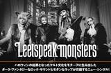 Leetspeak monstersのインタビュー公開!ハロウィンの起源となったケルト文化がモチーフの、ダーク・ファンタジーなロック・サウンドとモダンなラップが交錯するシングルをリリース!