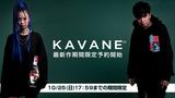 """KAVANE Clothingの最新作の期間限定予約受付が明日で終了!ブランドのアイコンである薔薇はもちろん、今作は""""VISION""""をテーマにストリート感溢れるグラフィカルなアイテムがラインナップ!"""