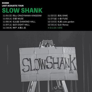shank_tour.jpg
