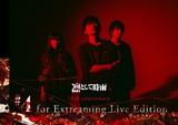 """凛として時雨、初となる配信ライヴ""""凛として時雨 15th anniversary #4 for Extreaming Live Edition""""劇場公開の詳細決定!"""