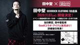 田中聖、11/7にGEKIROCK CLOTHINGにて1日店長イベント開催決定!