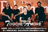 LA発激情/ポスト・ハードコア・バンド、TOUCHÉ AMORÉのインタビュー公開!自由な感情表現と音楽的挑戦が詰まった進化のニュー・アルバム『Lament』をリリース!