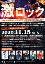 【当日券あり!】本日11/15(日)激ロックDJパーティー@下北沢LIVEHOLIC&ROCKAHOLIC、当日券の販売が決定!