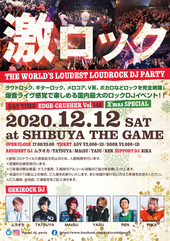 12/12(土)激ロックDJパーティー@渋谷THE GAMEにてMusic Bar ROCKAHOLICの特別出張出店決定!出来立て温かなフードを品をお求めやすい価格にて販売。