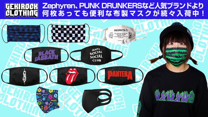 Zephyren、PUNK DRUNKERS、MAGICAL MOSH MISFITSなど人気ブランドより、何枚あっても便利な布製マスクが続々入荷中!