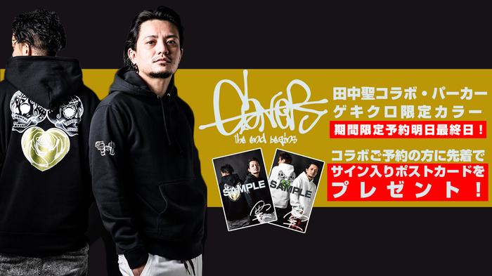 田中聖×GoneRコラボ・パーカーのゲキクロ限定カラー受注受付が明日最終日!ご予約でサイン入りポストカードをプレゼント!
