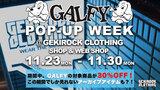 GALFY (ガルフィー)POP-UP WEEKをゲキクロ店頭&ゲキクロWEB SHOPにて本日より開催!期間中、GALFYの対象商品が30%OFF!11月30日までの期間限定!