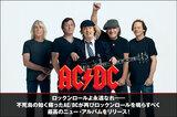 """AC/DCが激ロックWEBサイトをジャック!不死鳥の如く蘇ったモンスター・バンドが放つ、骨の髄まで""""AC/DC印""""のロックンロール・アルバム『Power Up』特集公開!"""
